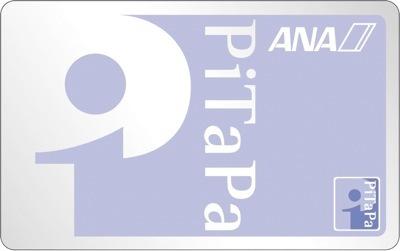 JR西日本がPiTaPaカードによるチャージ(入金)不要のポストペイサービスの導入!2018年秋頃にサービスを開始する予定!