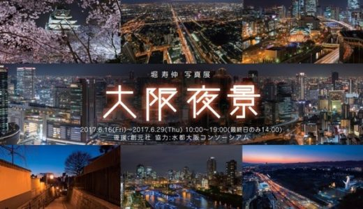 今週末の土曜日の午後から「大阪夜景 増補改訂版」発売記念写真展に応援に行きます!