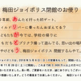 梅田ジョイポリスが閉館! 最終日は2018年5月6日。約20年間の歴史に幕。後継テントが何になるか要注目。