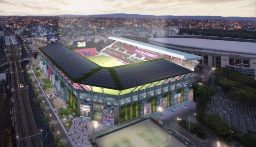 桜スタジアム(キンチョウスタジアム)改修工事は成長するスタジアムがコンセプト!