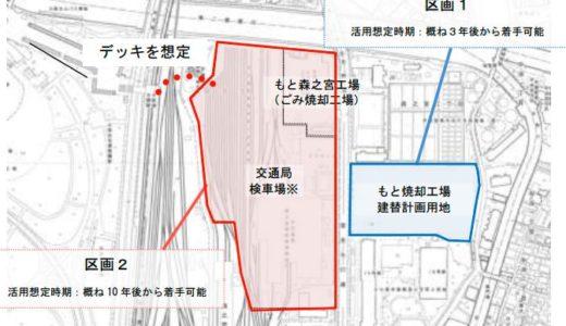 大阪府大・市大統合計画の新キャンパスとして、森之宮地区の交通局検車場など市有地が有力な候補として浮上!