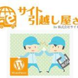 【PR】WordPress専門のサーバー移転サービス「サイト引越し屋さん」にブログ移転を依頼。FC2からWordPressへのスムーズな移転が実現!