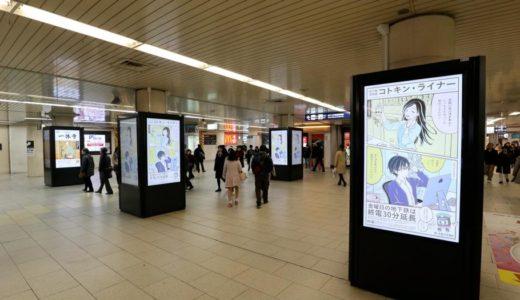 JR京都駅地下東口と地下鉄連絡口に設置された大量のデジタルサイネージは迫力あり!