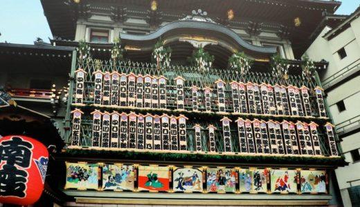京都四條 南座 耐震補強計画の状況 17.12