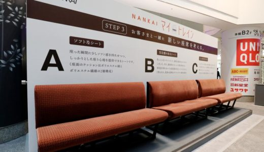 NANKAI マイトレイン南海電鉄の9000系リニューアルに向け利用者の意見を聞く体験イベントが、なんばシティ「ガレリアコート」で行われました!