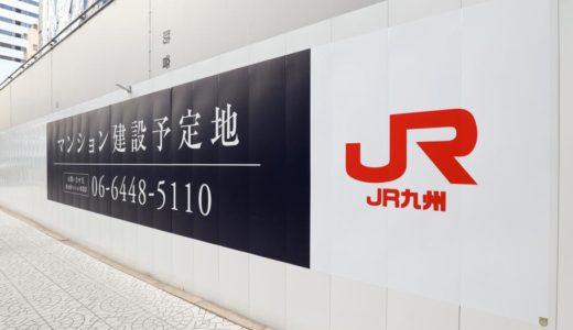 JR九州が帝人ビルディング跡に地上37階建てのタワーマンションを建設!(仮称)大阪南本町タワーの状況 18.02