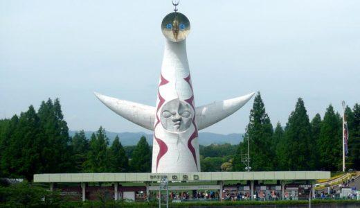 「太陽の塔」が世界遺産登録を目指す!1970年の万博の記憶は、再び万博の誘致を目指す2025年の世界遺産登録に向け動き出す事に