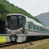 和歌山線・桜井線に新型車両227系の導入が決定!JR西日本が同線の105系・117系を227系の2両編成28本、計56両で置き換えると発表