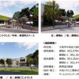 大阪城公園に3館の劇場が誕生!「クールジャパンパーク大阪(仮称)」は2019年2月に開業予定!