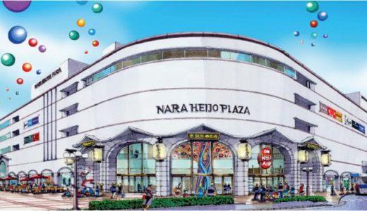「ミ・ナーラ 」閉店したイトーヨーカ堂奈良店を再生する観光型複合商業施設は4月24日に開業!