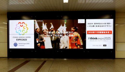 御堂筋線なんば駅南北改札内にの大型デジタルサイネージが登場。小田信夫氏作のレリーフ「夢難波(ゆめなにわ)」は何処へ?