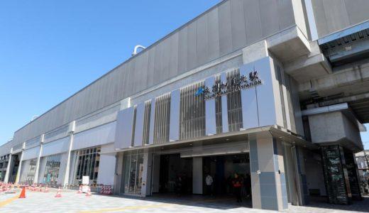 衣摺加美北駅(きずりかみきたえき)おおさか東線の新駅がついに開業!(駅舎外観〜コンコース編)