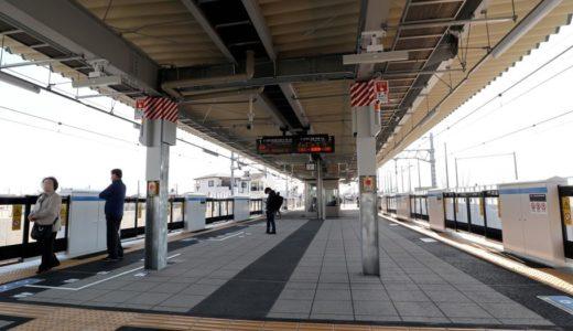 JR総持寺駅が開業!JR京都線の茨木駅-摂津富田駅間に設置された新駅の状況(ホーム上設備編)
