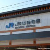 JR総持寺駅が開業!JR京都線の茨木駅-摂津富田駅間に設置された新駅の状況(外観・コンコース編)
