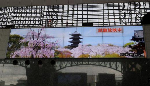 「京都プレミアムvision」の試験放送が開始。京都駅の玄関口である中央コンコースに特大マルチビジョンが設置される!