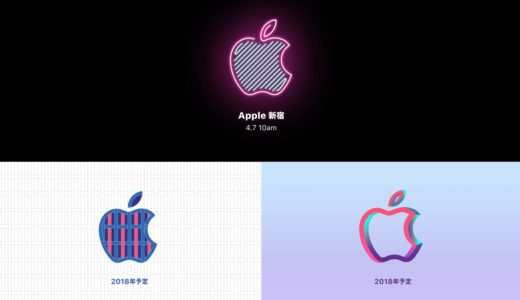 Apple Store梅田がオープン!?Apple Japanが大阪駅周辺エリアでストア・スタッフの求人を開始!