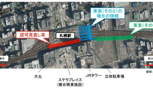 北海道新幹線の札幌駅ホームは現駅の東案(その2)で正式決定。ホーム位置は北5西1街区の再開発との連携を視野に入れる