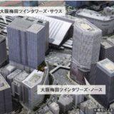 建替え中の阪神百貨店1期部分は2018年6月1日に開業!ビル名称を「大阪梅田ツインタワーズ・サウス」に決定!