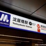 閉鎖中だった大阪メトロ御堂筋線ー淀屋橋駅11番出口が新装され使用を開始!