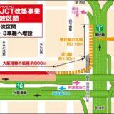 阪神高速ー西船場JCTの阿波座合流区間800mが3車線に!2018年5月28日から増設区間が開放される