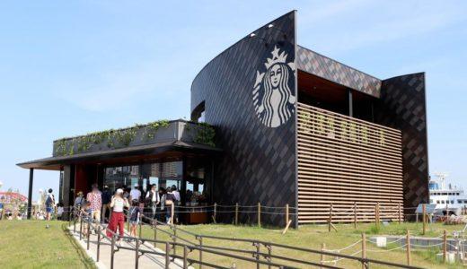 スターバックス・コーヒー 神戸メリケンパーク店