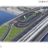 尼崎PA、南芦屋浜PA。阪神高速に2つのパーキングエリアがオープン!ETCの普及に伴う料金所の再編による遊休地を活用か。