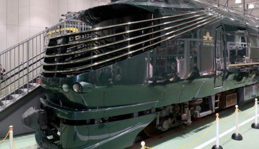 JR西日本が「TWILIGHT EXPRESS 瑞風」の運行開始1周年を記念し、京都鉄道博物館で特別展示を実施!
