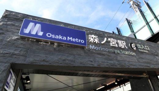 大阪メトロ(Osaka Metoro)森ノ宮駅6番出入口がリニューアルされる!