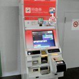 近鉄の特急券自動発売機がクレジットカード・交通系ICカードに対応!