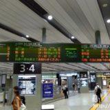 おおさか東線新大阪駅構内改良工事 18.06ー在来線のりば番号が2018年6月24日から変更されました!