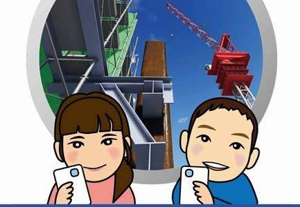 「鹿島の工事現場をのぞけるAR」を使って「オービック御堂筋ビル」の工事現場をのぞいて見た!