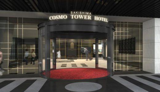 """さきしまコスモタワーホテルは2019年1月に1期部分が開業、デザイナーズハリウッドツイン (ビューバス) """"OSAKAジェニックプロジェクト""""は要注目!"""