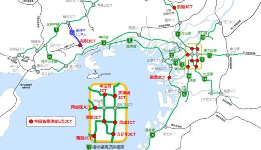 阪神高速の未命名JCT(ジャンクション)10か所の名称が決定!
