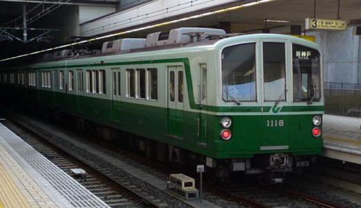 神戸市営地下鉄西神・山手線が全駅にホームドアを導入、全車両を新型6000系に更新する事が明らかに!