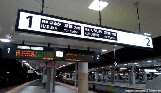 おおさか東線新大阪駅構内改良工事 18.07ー在来線1号ホーム(1・2番線)が使用再開!