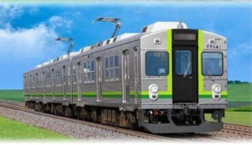 養老鉄道が車両を更新。東急7700系を導入し今後30年程度利用