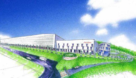 資生堂の大阪工場は2019年1月中旬に着工、投資額は550億円で「メード・イン・ジャパン」を武器に拡販を目指す!