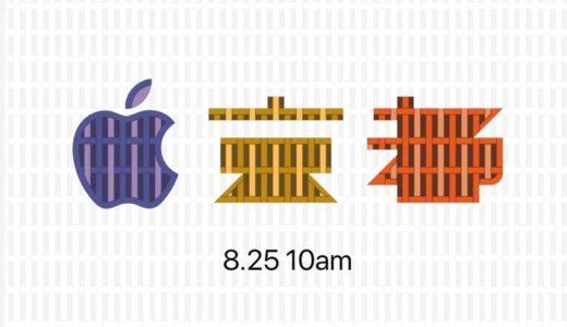【速報】Apple京都は2018年8月25日にオープン!場所は京都ゼロゲート