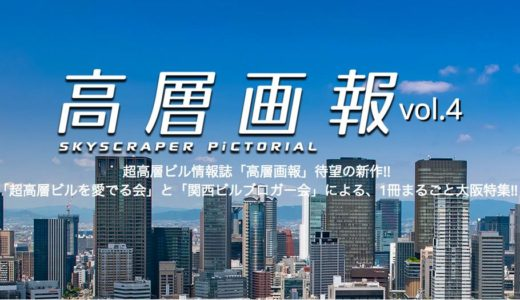 超高層ビル情報誌「高層画報 Vol.4」 刊行のお知らせ。今回は1冊まるごと【大阪特集】です!