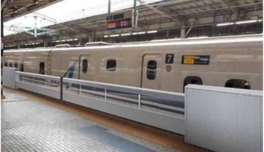 JR東海が新幹線新大阪駅20~26番線にホームドア(可動柵設置)を設置すると発表、2022年度完成予定