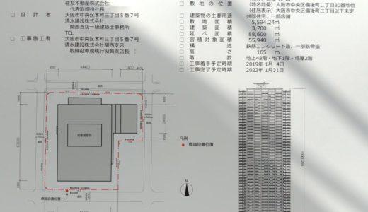 住友不動産の(仮称)備後町計画は地上48階、軒高165m、延床8.86万㎡のタワーマンション!