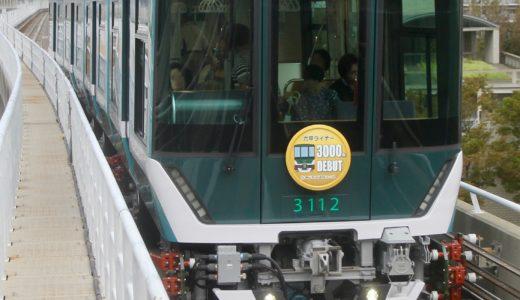 六甲ライナー新型車両3000形(外観編)