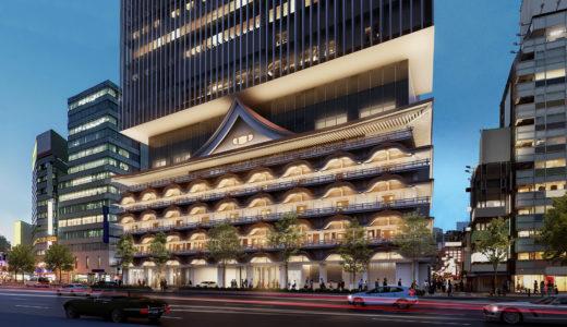 ホテルロイヤルクラシック大阪・難波の公式HPが開設。低層部にライトアップされた新歌舞伎座が蘇る!