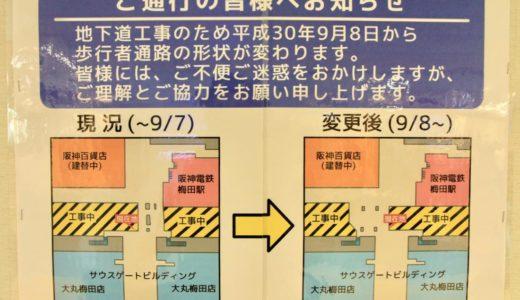 【9月8日から】大阪駅中央コンコースと阪神梅田駅方面を結ぶ地下通路のルートが変更