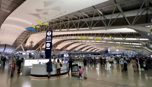 【関西空港復旧情報】部分復旧した第1旅客ターミナル(T1)の9月15日の状況【復旧エリア編】