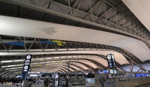 【関西空港復旧情報】9月21日(金)から旅客ターミナルビルが全面再開!旅客便は災害前のほぼ100%まで便数が回復