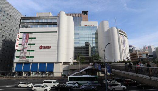 【2019年10月変更】神戸阪急(現 そごう神戸店)、高槻阪急(現 西武高槻店)に屋号を変更。H2Oリテイリングが発表!