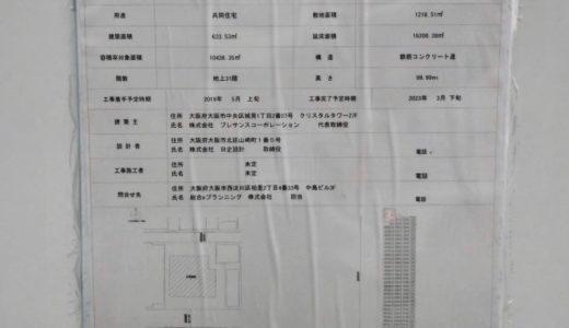(仮称)プレサンスロジェ新町タワーの建設状況 18.09