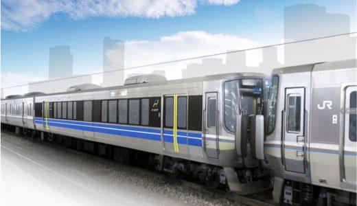 【2019年春】JR西日本が新快速に有料座席サービス「Aシート」を導入すると発表!