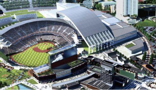 """【2023年開業予定】「北海道ボールパーク」日本ハムの新球場の建設が正式決定。""""アジアNo.1""""のボールパーク』を目指す"""